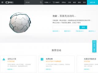 aliyun.com优惠码