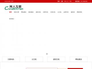 china800.net缩略图