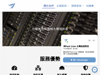 fast-line.tw缩略图