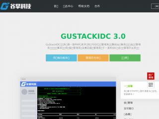 gustack.cn缩略图