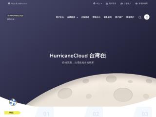hurricanecloud.me缩略图