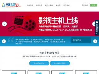 laoxuehost.com优惠码