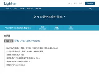 lightvm.cloud缩略图
