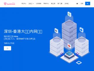 owocloud.net缩略图