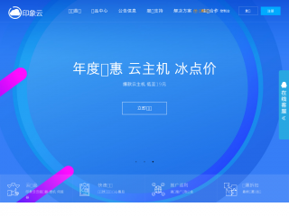 yxyun.net缩略图